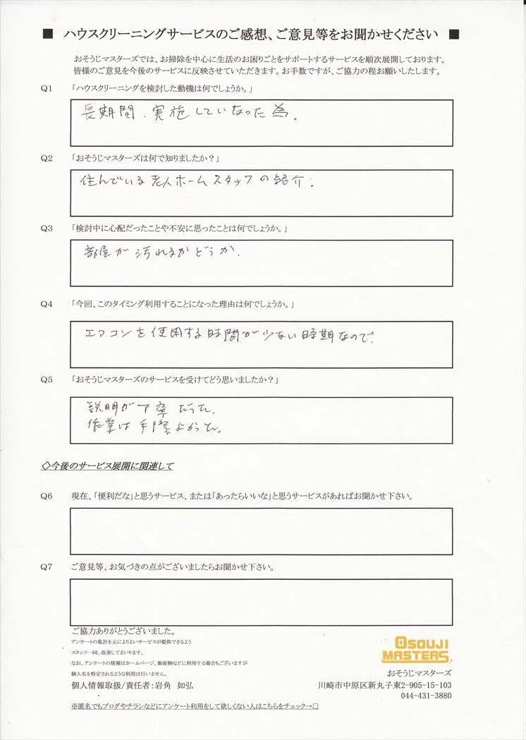 2016/09/28 エアコンクリーニング 川崎市高津区