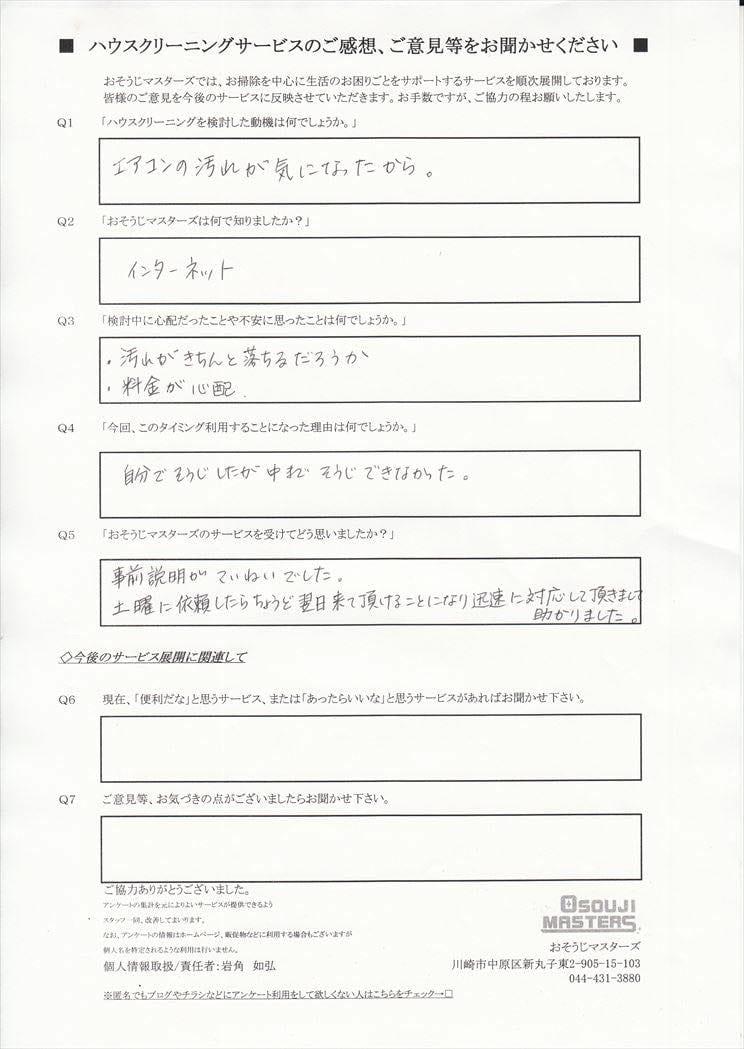 2016/09/04 エアコンクリーニング 横浜市保土ケ谷区