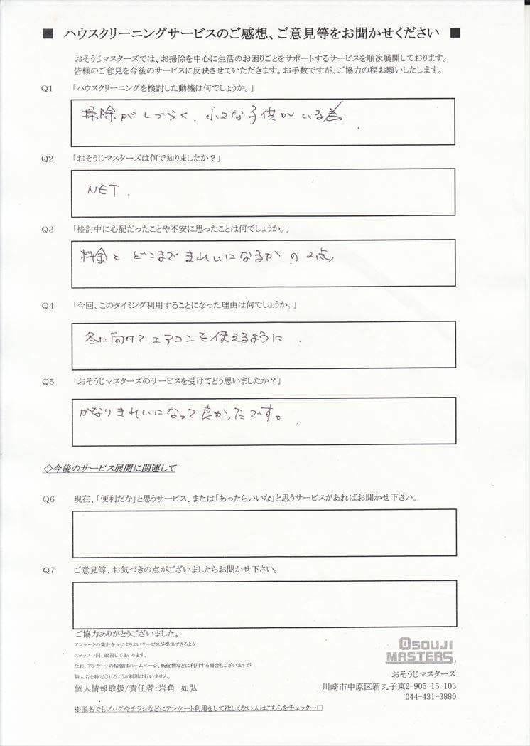 2016/10/15 エアコンクリーニング 横浜市戸塚区