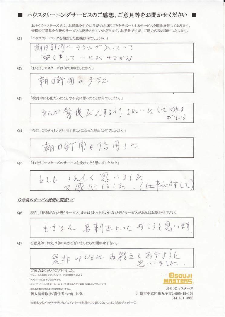 2016/11/10 ガスコンロクリーニング 鎌倉市
