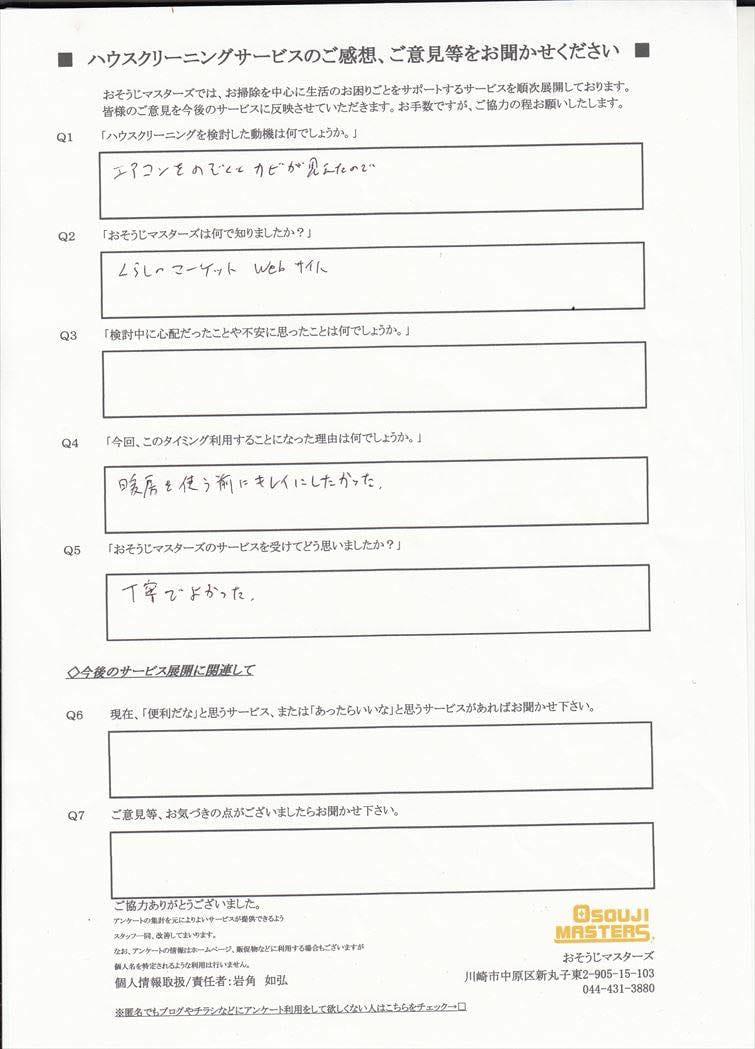 2016/11/19 エアコンクリーニング 東京都目黒区