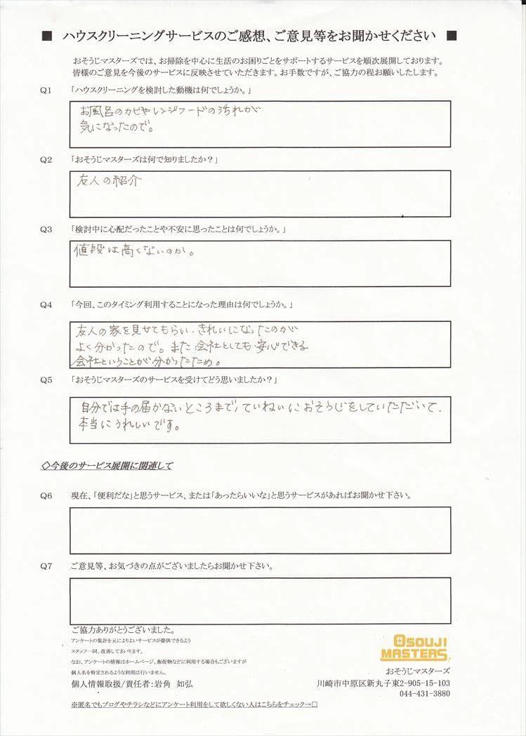 2016/11/19 レンジフード・浴室・トイレクリーニング 川崎市幸区