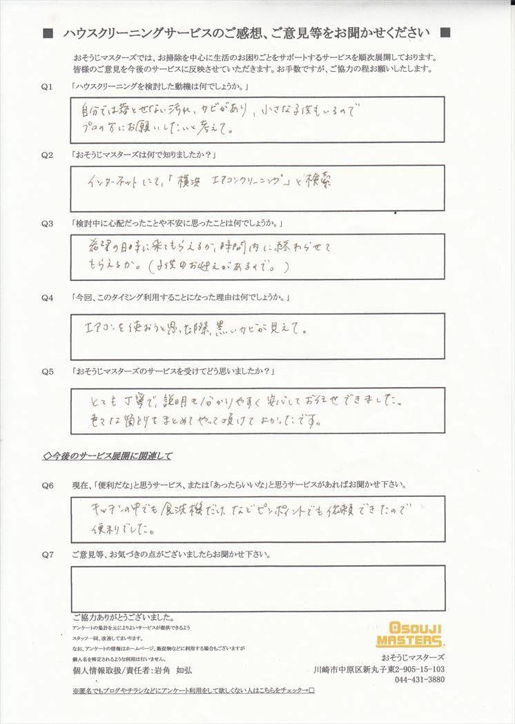 2016/11/30 エアコン・トイレ・食洗器クリーニング 横浜市青葉区