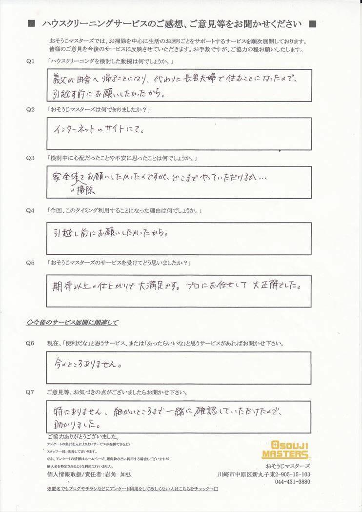 2016/12/11 マンション全体クリーニング 横浜市戸塚区