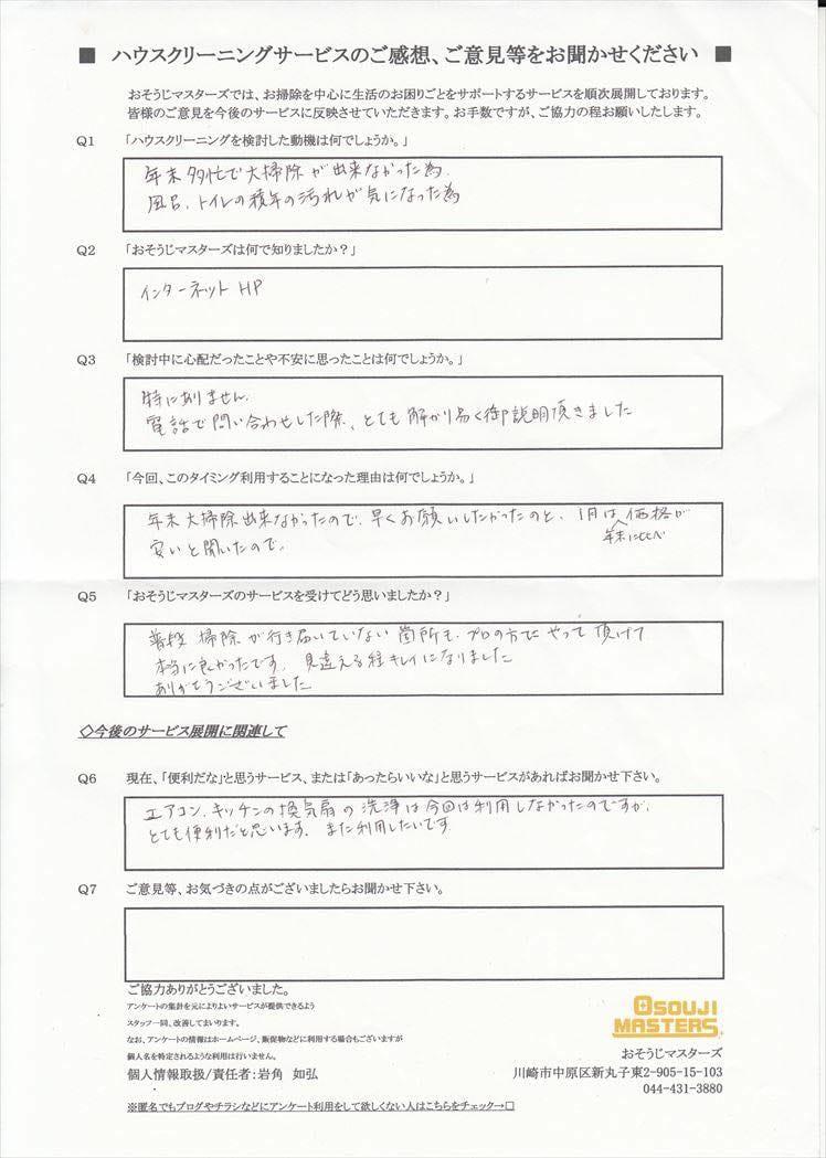 2017/01/31 浴室&トイレ・窓セット・ベランダクリーニング 横浜市戸塚区