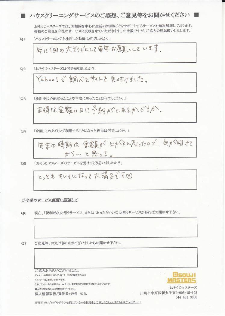 2017/01/27 水まわり5点セットクリーニング 横浜市中区