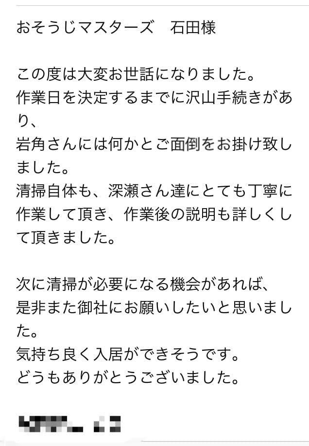 【お客様の声】2LDKマンション入居前リフォーム+ハウスクリーニング@横浜市都筑区