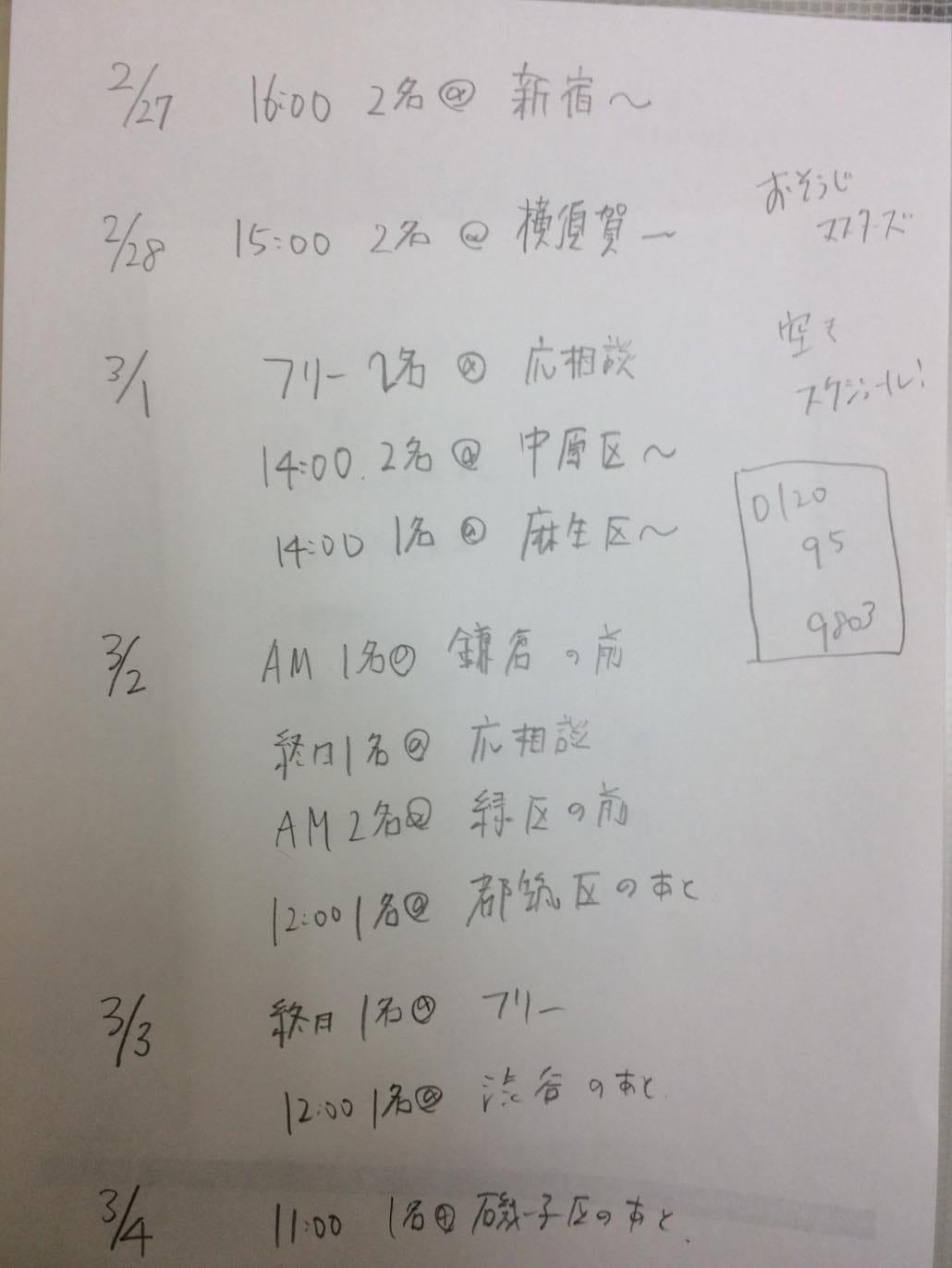 最短の空きスケジュール(ハウスクリーニングの「おそうじマスターズ」/横浜・川崎)