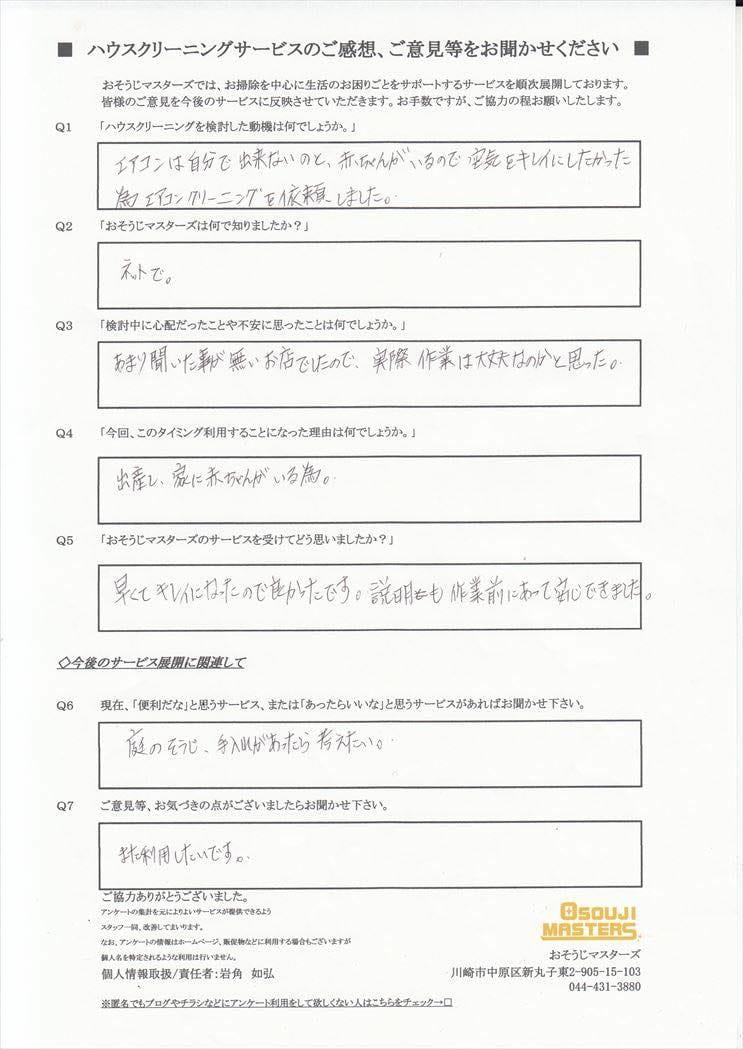 2017/02/24 エアコンクリーニング 横浜市旭区