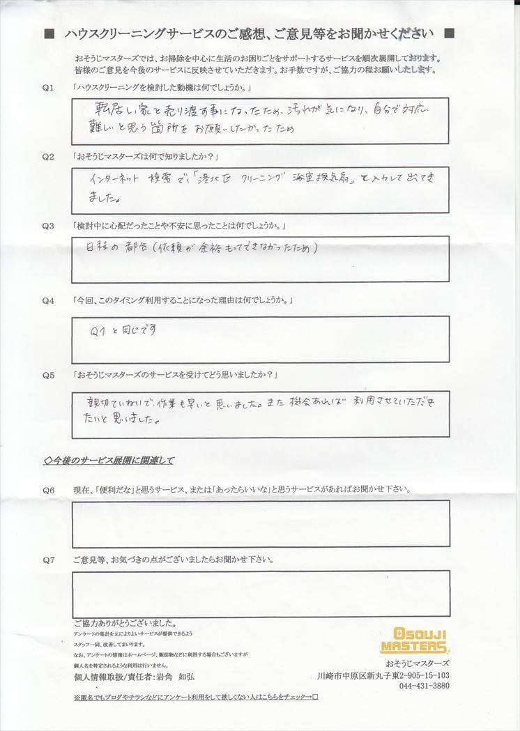 2017/02/24 エアコン・換気扇清掃 横浜市港北区