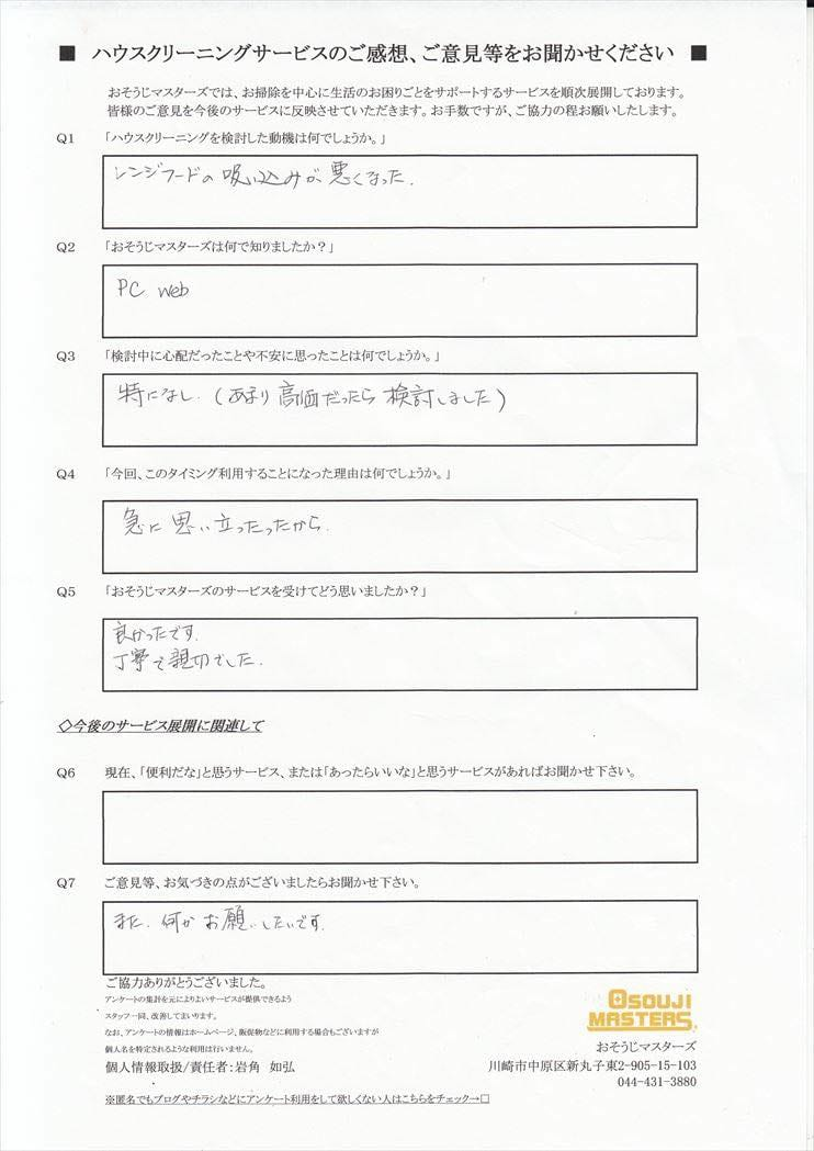 2017/02/14 レンジフードクリーニング 東京都世田谷区