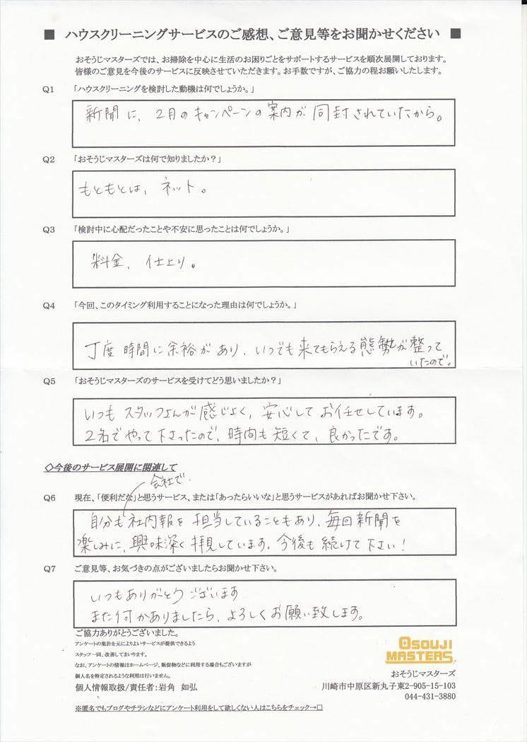 2017/02/21 エアコン&浴室セットクリーニング 横浜市鶴見区