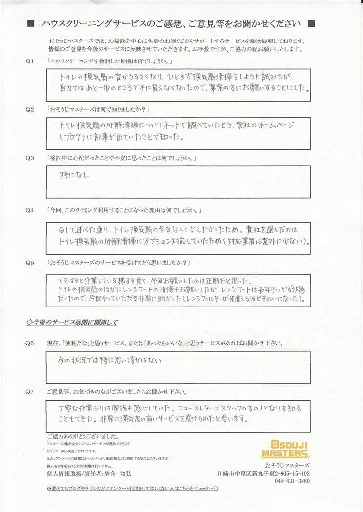 2017/03/08 レンジフード・トイレ換気扇クリーニング 横浜市神奈川区