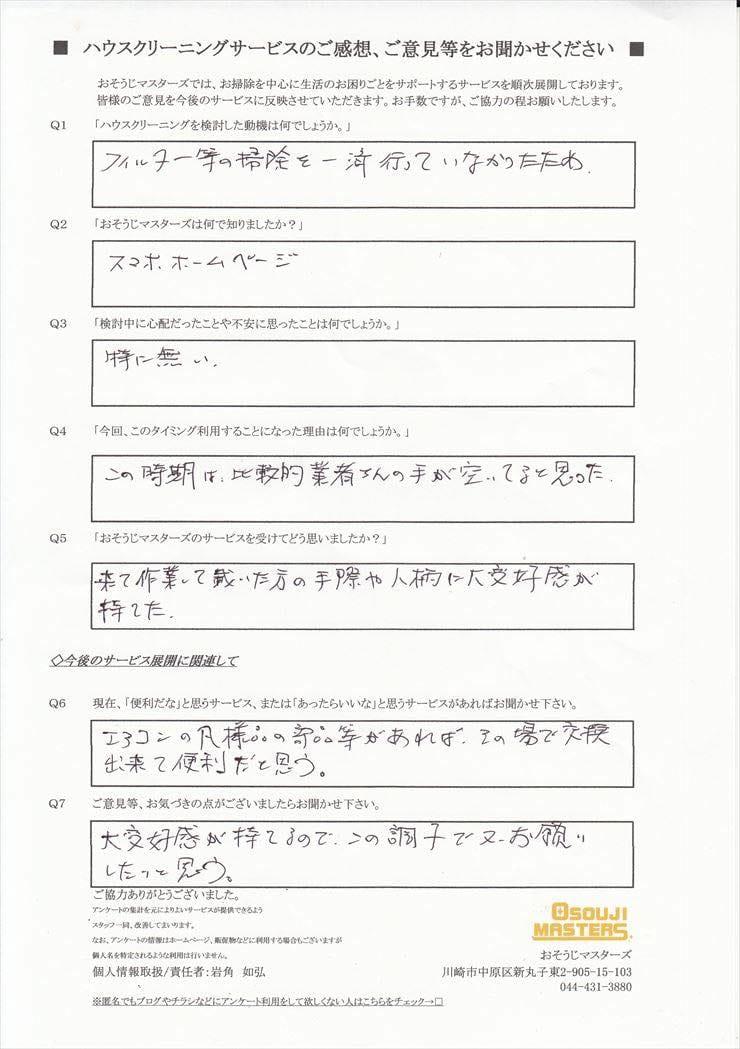 2017/03/14 エアコンクリーニング 川崎市高津区