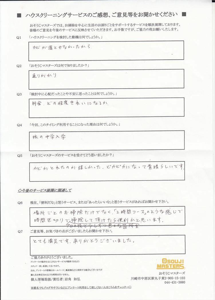 2017/03/01 水まわり3点セットクリーニング 川崎市中原区