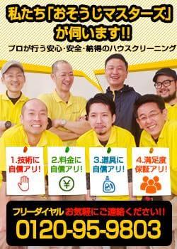 最短の空きスケジュール2017年3月28日(ハウスクリーニングの「おそうじマスターズ」/横浜・川崎)