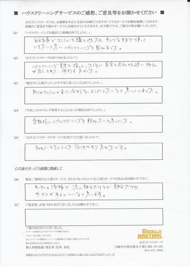 2017/04/23 洗面所クリーニング 川崎市多摩区