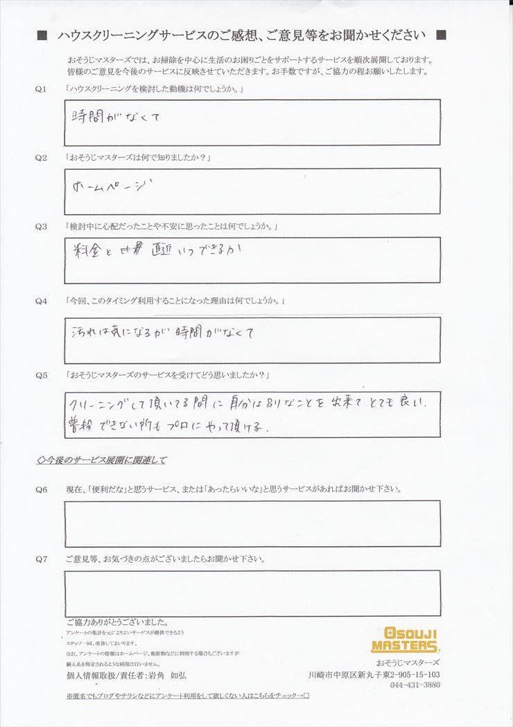2017/04/24 トイレ&浴室セットクリーニング 横浜市南区