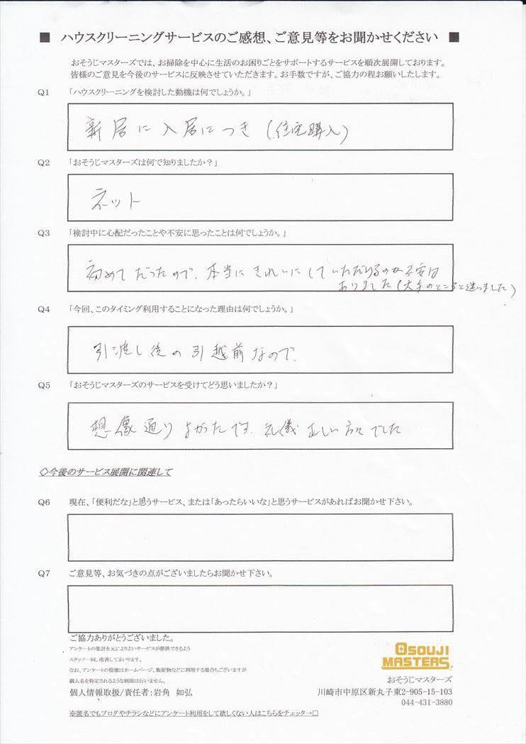 2017/05/20 水まわり5点セットクリーニング 東京都大田区