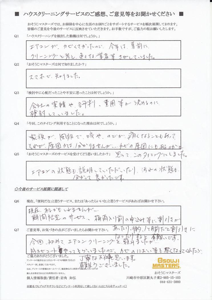 2017/06/10 エアコンクリーニング 横浜市神奈川区