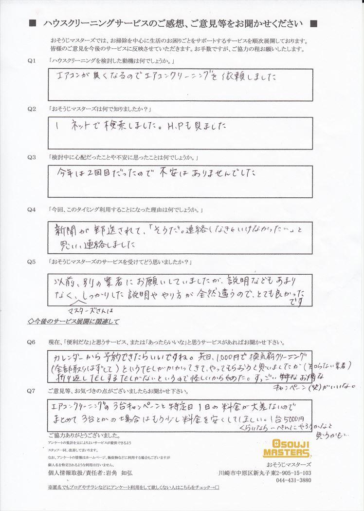 2017/06/22 エアコンクリーニング 横浜市泉区
