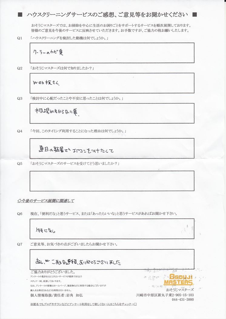 2017/07/18 エアコンクリーニング 横浜市戸塚区
