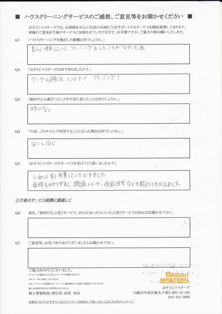 2017/07/27 レンジフード・浴室クリーニング 横浜市西区