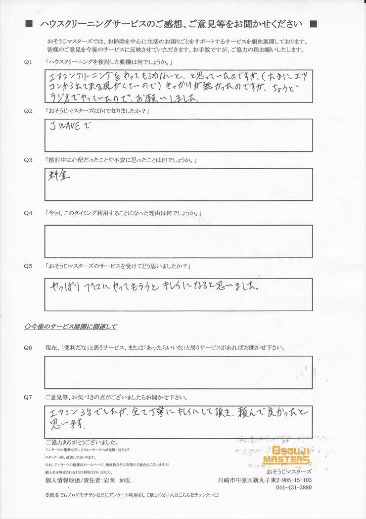 2017/07/30 エアコンクリーニング 東京都墨田区