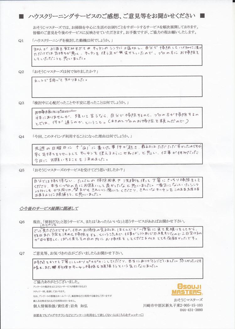 2017/09/02 キッチンクリーニング 川崎市中原区