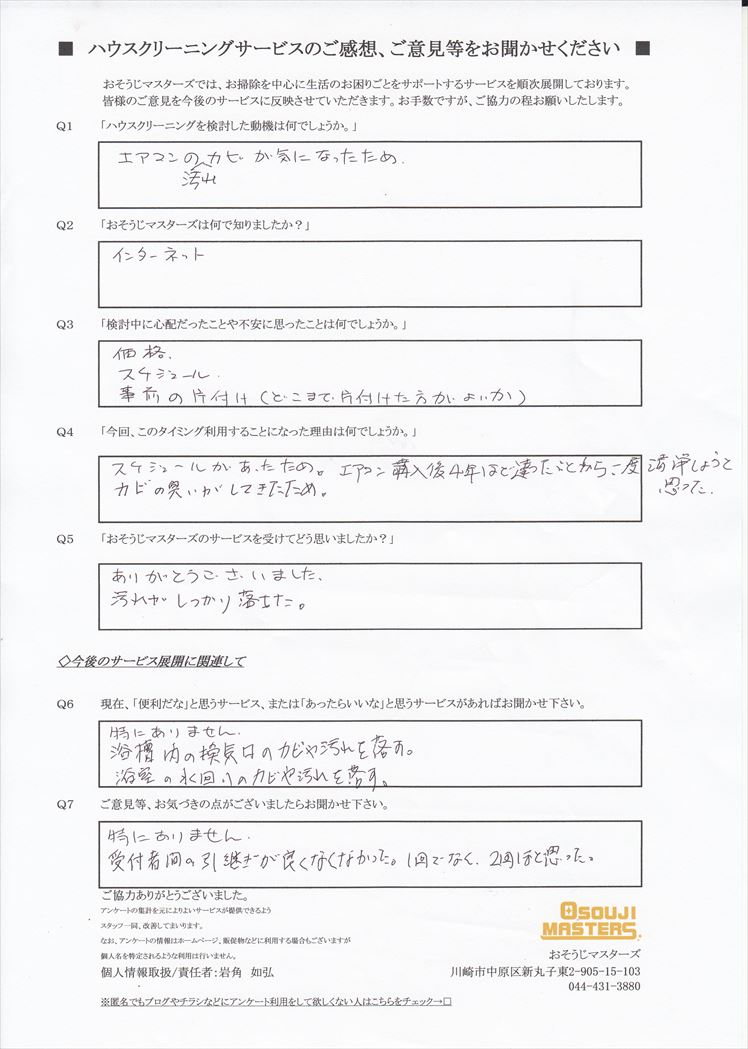 2017/09/02 エアコンクリーニング 横浜市都筑区