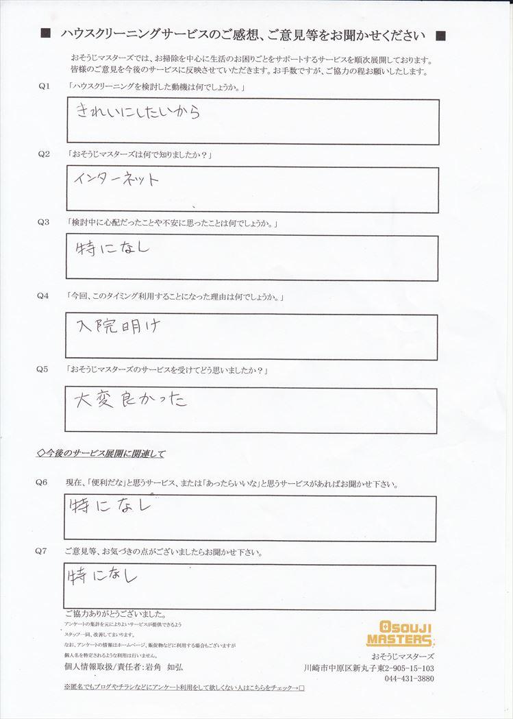 2017/10/12 3点ユニットバスクリーニング 東京都北区