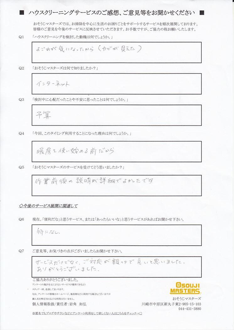 2017/10/21 浴室・エアコンクリーニング 川崎市中原区