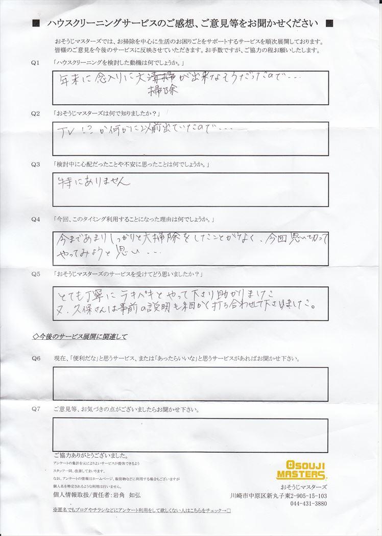 2017/12/12 水まわり3点セットクリーニング 東京都世田谷区
