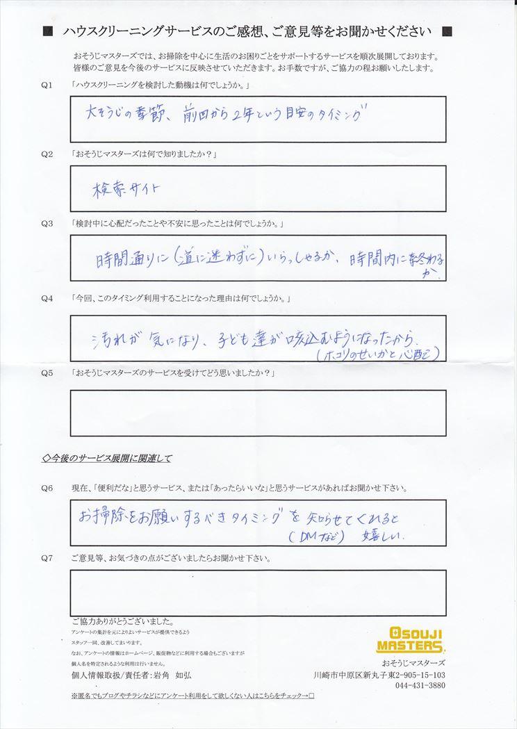 2017/12/14 エアコンクリーニング 東京都世田谷区