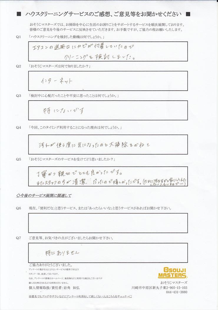 2017/12/16 エアコンクリーニング 横浜市青葉区