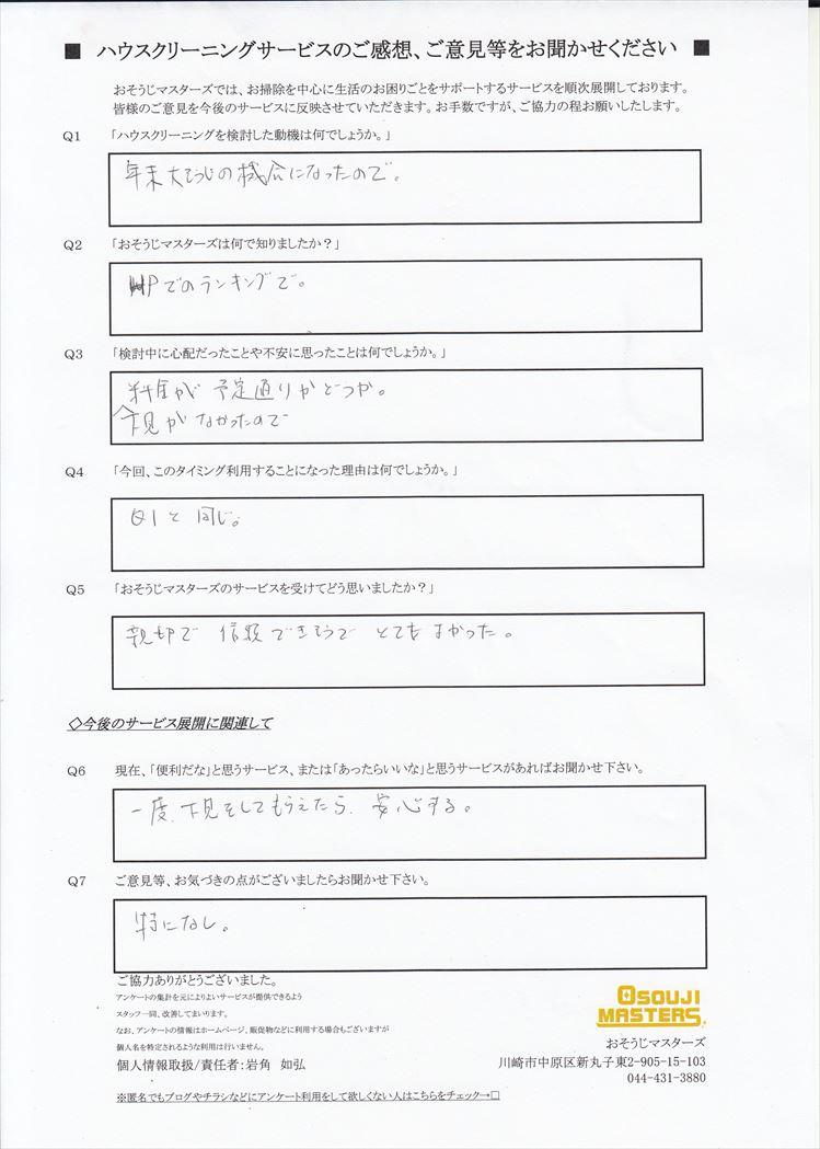 2017/12/02 水まわり5点セット・窓セットクリーニング 川崎市幸区