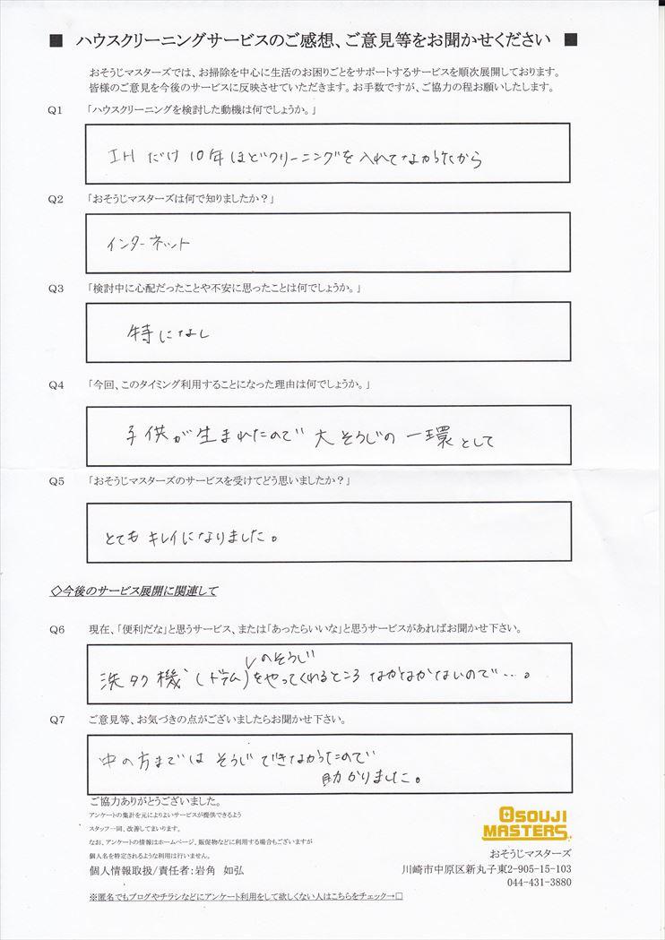 2018/01/10 IHコンロクリーニング 東京都中央区