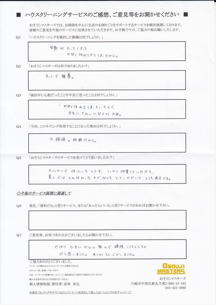 2018/01/12 水まわり5点セットクリーニング 川崎市多摩区
