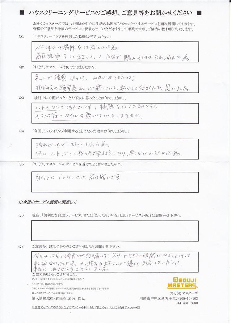 2018/01/30 ベランダクリーニング 川崎市幸区