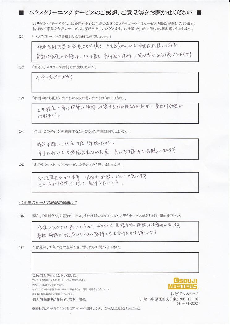 2018/01/31 浴室&トイレセット・ベランダ・窓クリーニング 横浜市戸塚区