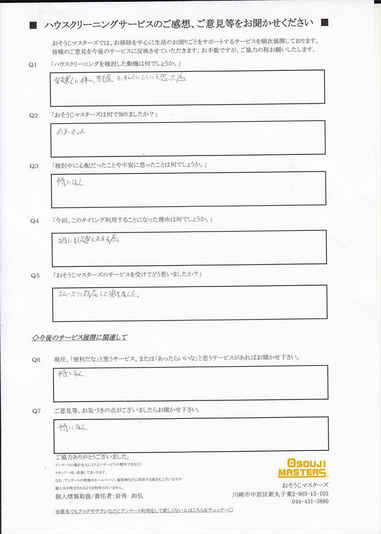 2018/02/15 エアコンクリーニング 川崎市高津区