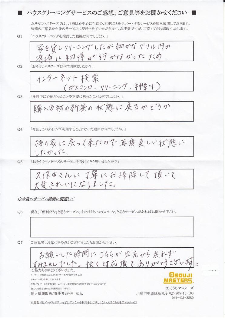 2018/02/24 ガス・IHコンロクリーニング 相模原市中央区