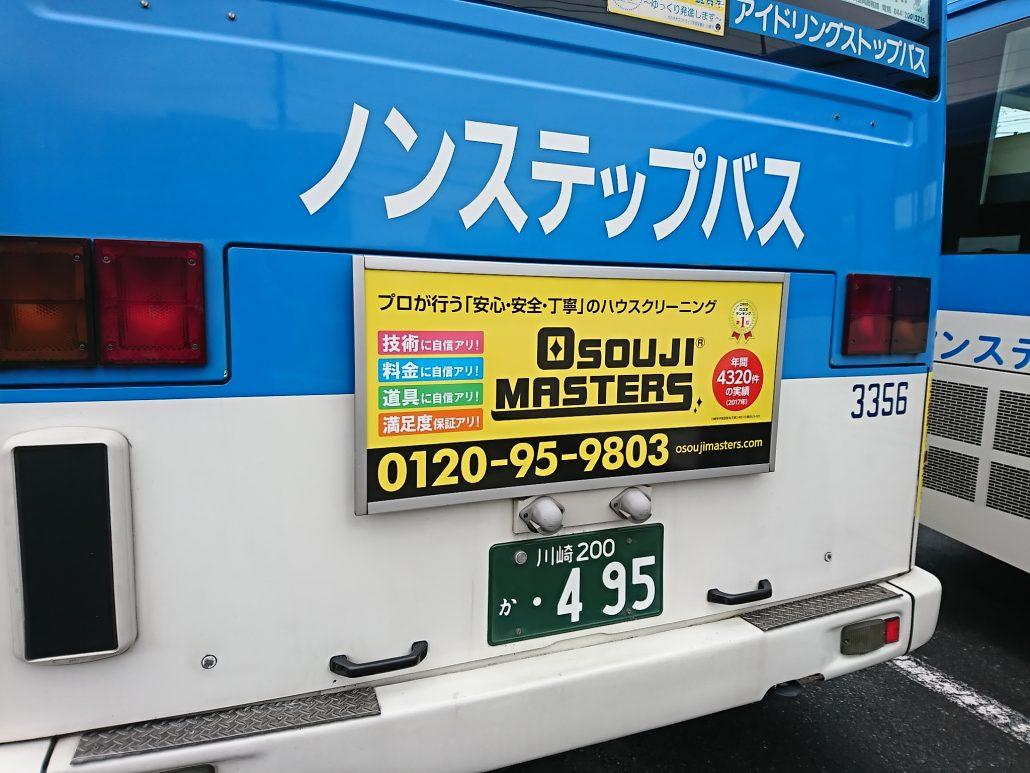 おそうじマスターズのバスを見つけたらラッキー?