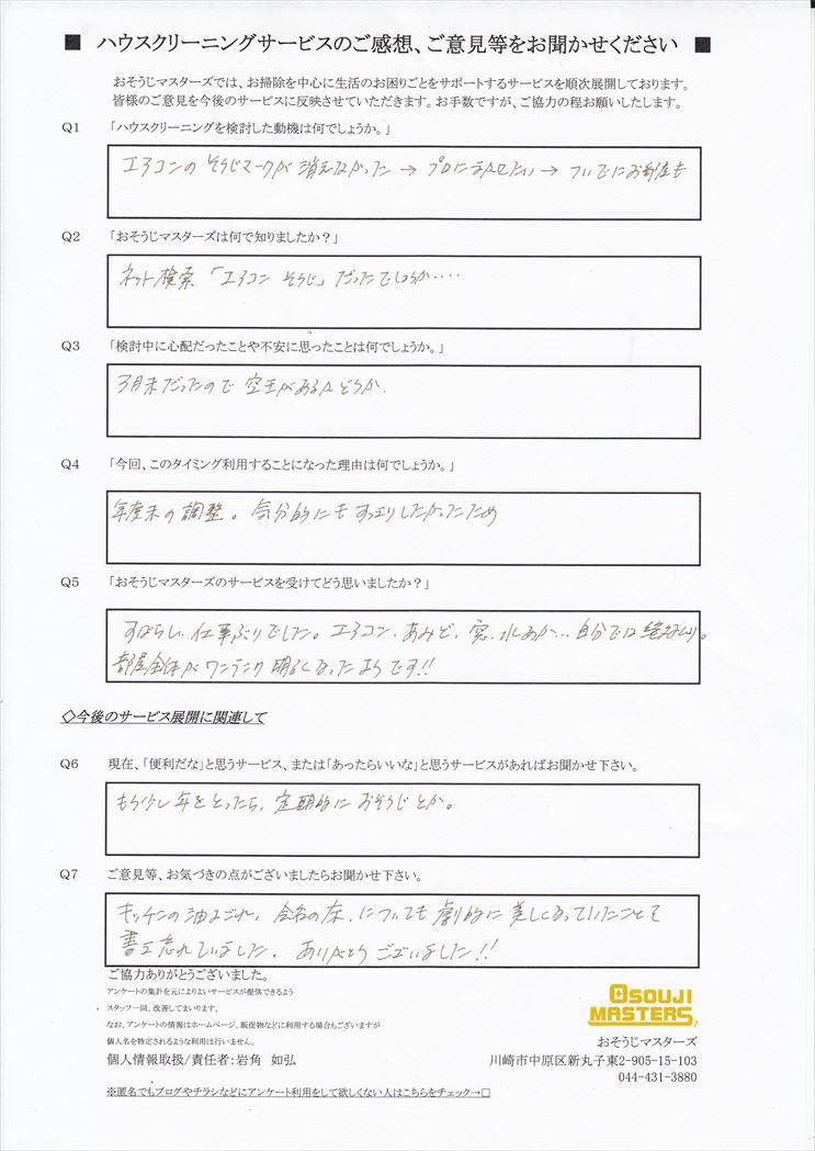 2018/03/27 マンション全体クリーニング 東京都渋谷区