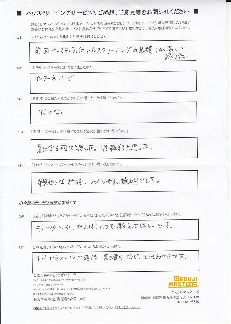 2018/03/30 エアコンクリーニング 川崎市幸区