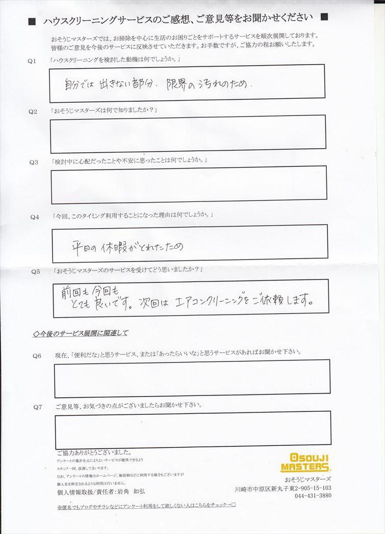 2018/03/08 レンジフードクリーニング 東京都品川区