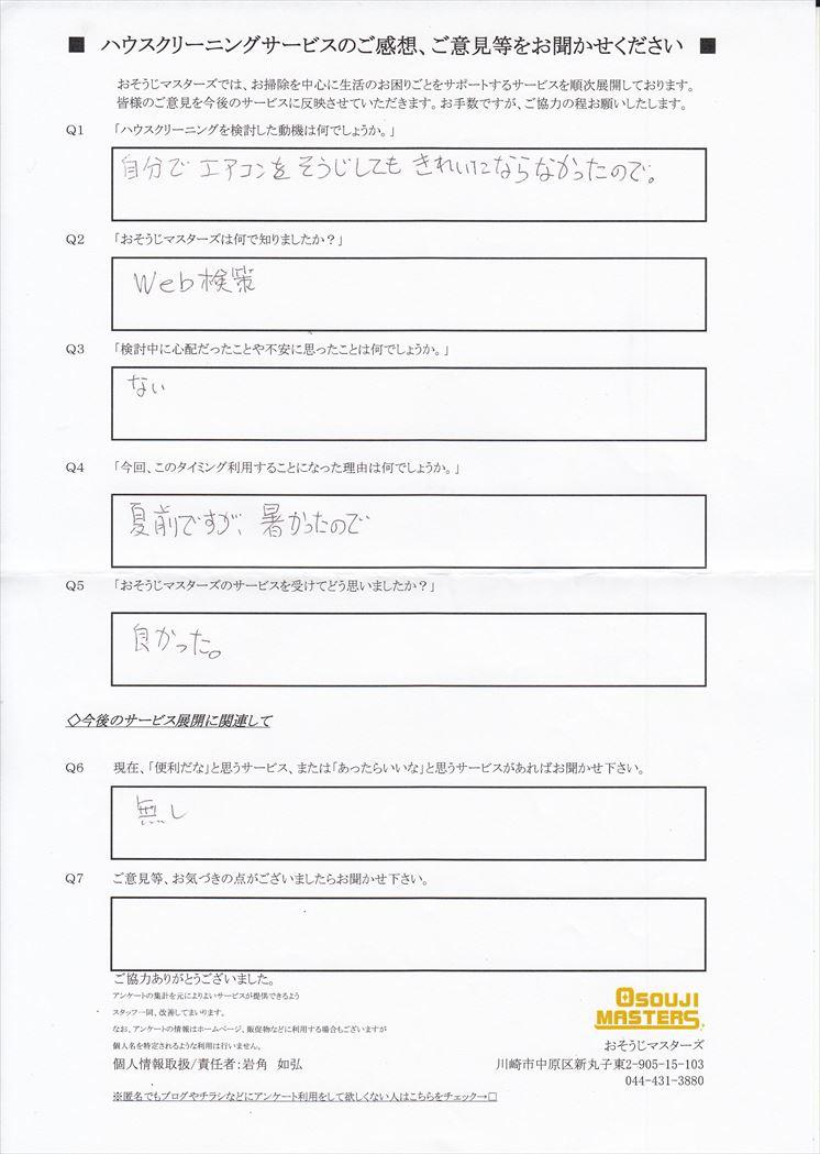2018/03/31 エアコンクリーニング 東京都世田谷区
