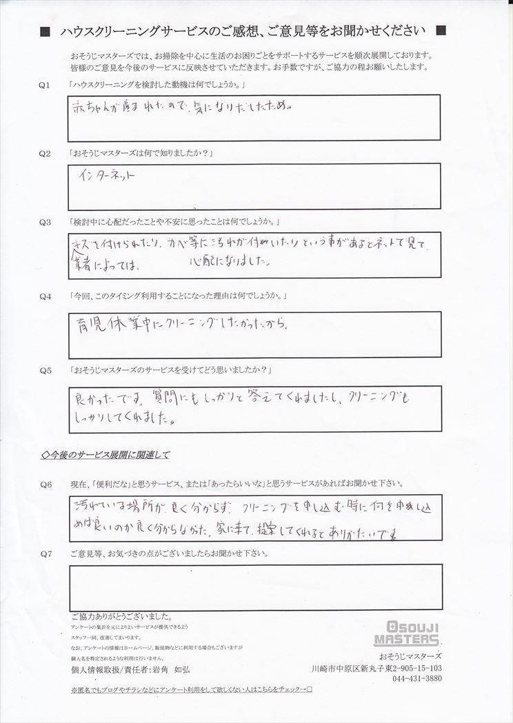 2018/04/10 エアコン・レンジフード・浴室・窓サッシクリーニング
