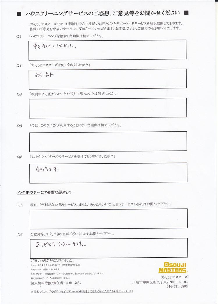 2018/04/21 エアコンクリーニング 横浜市神奈川区