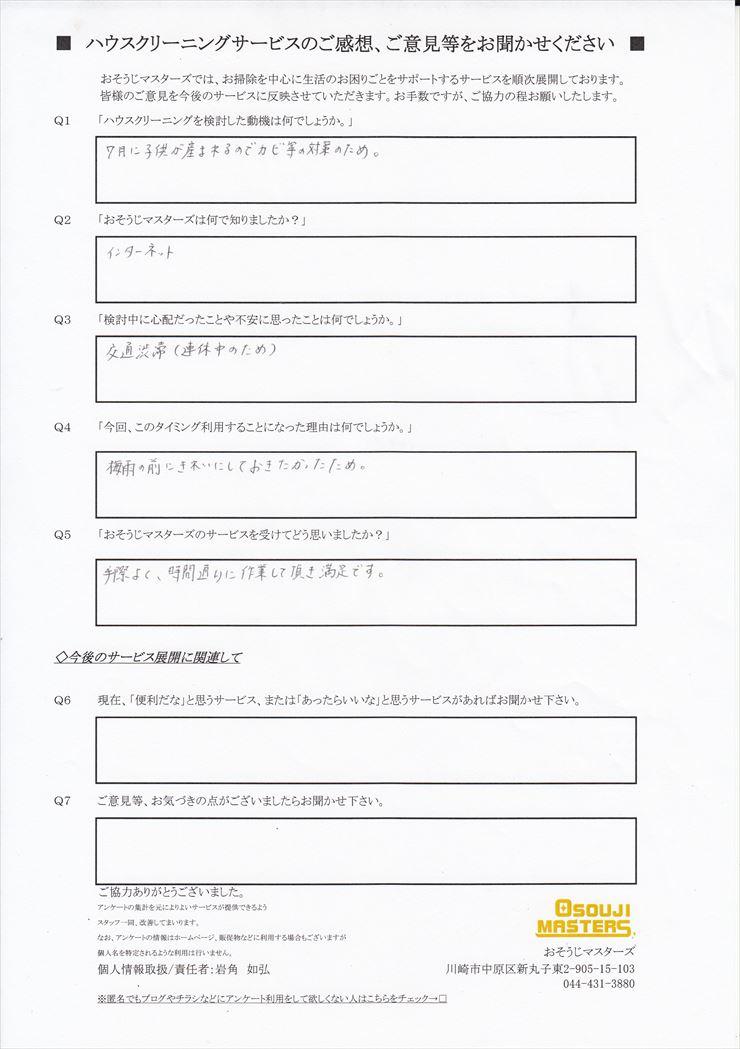 2018/04/30 エアコンクリーニング 藤沢市